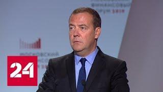 Медведев: стабильность финансовой системы за последние годы удалось укрепить - Россия 24