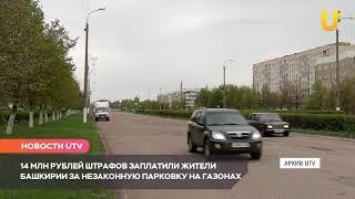 Новости UTV. Штрафы за парковку на газонах