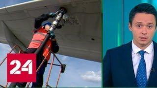 Кабмин создает механизм, сдерживающий подорожание авиатоплива - Россия 24