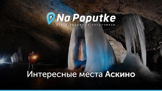Достопримечательности Аскино. Попутчики из Екатеринбурга в Аскино.