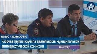 Рабочая группа изучила деятельность муниципальной антинаркотической комиссии