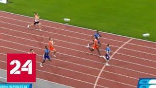 Российские легкоатлеты обыграли США в составе сборной Европы - Россия 24