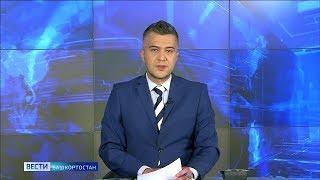 Вести-Башкортостан - 26.05.20