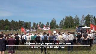 UTV. Новости севера Башкирии за 24 июня (Нефтекамск, Янаул, Дюртюли)