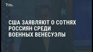 США заявляют о сотнях россиян среди военных Венесуэлы / Новости