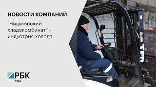 """НОВОСТИ КОМПАНИЙ. """"Чишминский хладокомбинат"""" - индустрия холода"""