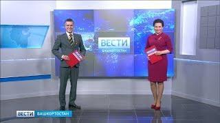 Вести-Башкортостан - 03.05.18