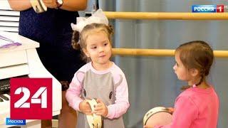 В детсадах Москвы отменили обязательную справку для детей - Россия 24