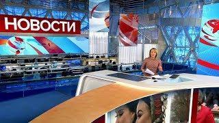 Новости 05.11.2019. 09.00. Главные новости дня 1 канал. Новости сегодня. Последние новости дня.