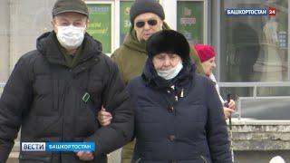До 14 апреля продлен режим самоизоляции для пожилых в Башкирии