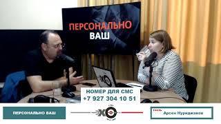 «Персонально Ваш» Арсен Нуриджанов