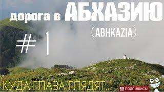 Дорога в Абхазию #1 | Начало | Дорога на Дюртюли | Дневник путешественника | #Whereeyeslook