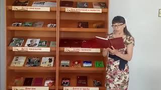 Книжная выставка посвящена 75-летию Победы и к Дню памяти и скорби.