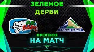 ♻️♻️♻️ Ак Барс - Салават Юлаев  Прогноз и ставка на хоккей КХЛ 23.01.2020