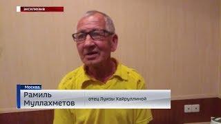Отец Луизы Хайруллиной: «В этой истории возможен только криминальный след»