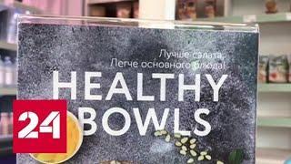 Роспотребнадзор установил причину отравления людей едой из Healthy Food - Россия 24