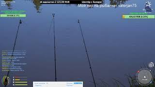 Русская рыбалка 4 розыгрыши