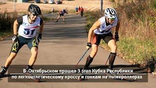 UTV. Новости запада Башкирии за 10 сентября