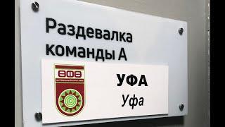 Дневник выезда ФК «Уфа» в Самару