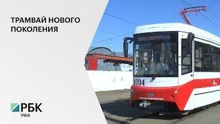 Южной части Уфы начал курсировать трамвай нового поколения стоимостью 30 млн. руб
