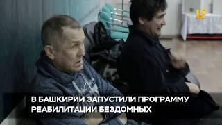 Новости UTV. В Башкирии запустили программу реабилитации бездомных