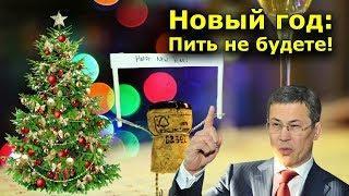 """""""Новый год: Пить не будете!"""". """"Открытая Политика"""". Выпуск - 143."""