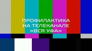 Уход на профилактику канала Вся Уфа HD (Уфа). 16.09.2019