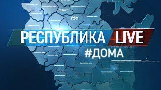 Радий Хабиров. Республика LIVE #дома. Тимашевский путепровод и новые маршрутки для Башкортостана