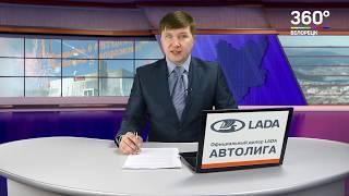 Новости Белорецка от 25 января. Полный выпуск