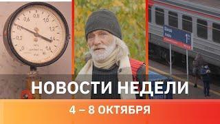 Новости Уфы и Башкирии | Главное за неделю с 4 по 8 октября