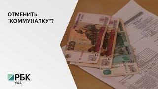 В Госдуме предложили на время карантина освободить россиян от коммунальных платежей