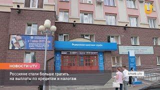 Новости UTV. Россияне стали больше тратить на выплаты по кредитам и налогам.