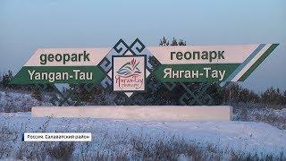 В Башкирии в следующем году появится первый в России геопарк под эгидой ЮНЕСКО