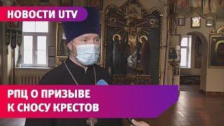 Представители РПЦ о призыве к сносу крестов в Башкирии