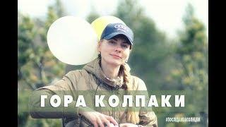 Гора Колпаки. Пермский край. Путешествия по Уралу