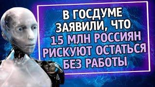 Из России с любовью.  В Госдуме заявили, что 15 млн россиян рискуют остаться без работы