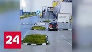 Опасное сальто при выезде с парковки: ВИДЕО - Россия 24