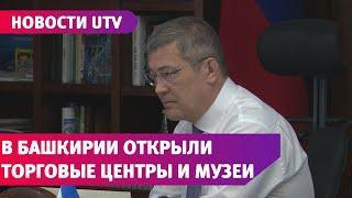 """UTV. Радий Хабиров открыл торговые центры и пообещал наказать спортсменов, занимающихся """"под шумок"""""""