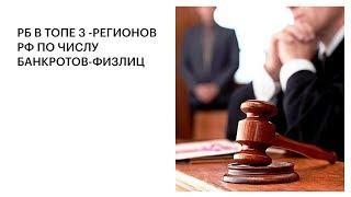РБ В ТОПЕ 3 -РЕГИОНОВ РФ ПО ЧИСЛУ БАНКРОТОВ-ФИЗЛИЦ