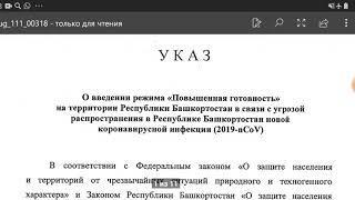 """Указ о режиме """"Повышенной готовности"""" и режиме самоизоляции."""