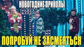 Угарные ПРИКОЛЫ про Деда Мороза в полиции в Новогоднюю Ночь специальный выпуск Вечерний Квартал