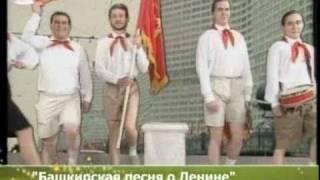 """группа """"Белый день""""-башкирская песня о Ленине"""