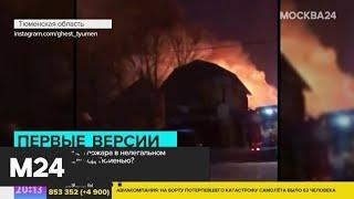 Следователи выясняют причины пожара в нелегальном доме престарелых под Тюменью - Москва 24