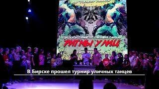 UTV. Новости севера Башкирии за 30 октября (Бирск, Мишкино, Бураево)