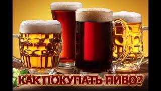 Пиво в России начали продавать по новому