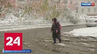 Первый снег: в Норильске объявлено штормовое предупреждение - Россия 24