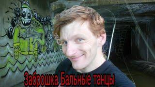 Заброшка / Бальные танцы / город Дюртюли республика Башкортостан 2018 год