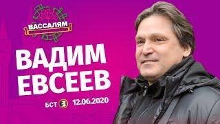 """Шоу """"Вассалям"""" - гость Вадим Евсеев 16+"""