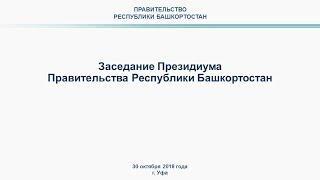 Президиум Правительства Башкортостана: прямая трансляция 30 октября 2018 года
