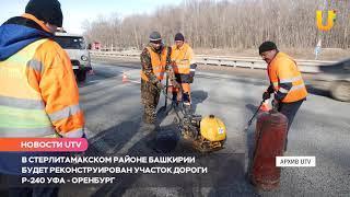 Новости UTV. Реконструкция участка дороги Р-240 Уфа - Оренбург